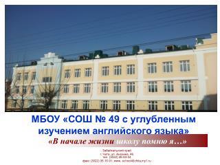 Забайкальский край г. Чита, ул. Анохина, 46 тел. (3022) 26-63-04