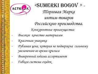 « Sumerki Bogov  »  -  Торговая Марка  интим-товаров  Российского производства.