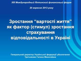 """Зростання  """"вартості життя""""  як фактор (стимул) зростання страхування відповідальності в Україні"""