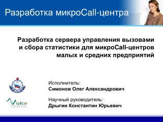 Исполнитель: Симонов Олег Александрович