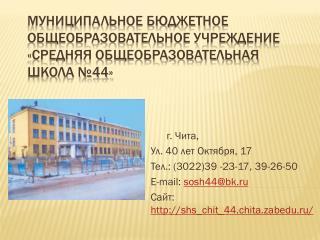 Муниципальное бюджетное общеобразовательное учреждение  «Средняя общеобразовательная школа №44»