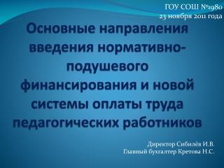 ГОУ СОШ №1980 23 ноября 2011 года