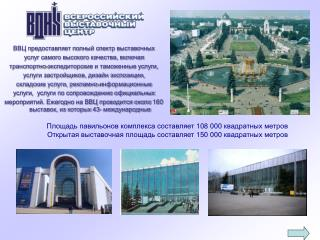 ВВЦ предоставляет полный спектр выставочных  услуг самого высокого качества, включая