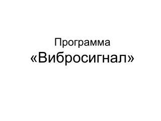 Программа  «Вибросигнал»