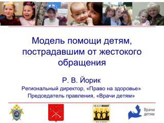 Модель помощи детям, пострадавшим от жестокого обращения