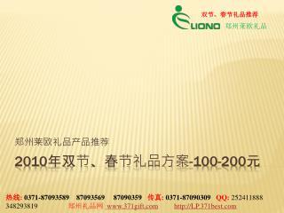 2010 年双节、春节礼品方案 -100-200 元