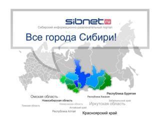 Sibnet.ru  —  cибирский информационно-развлекательный портал.