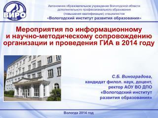 Вологда 2014 год