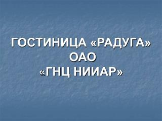 ГОСТИНИЦА «РАДУГА»  ОАО  « ГНЦ НИИАР»