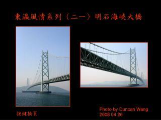 Photo by Duncan Wang 2008 04 26