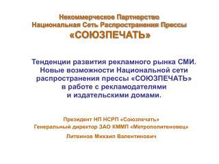 Некоммерческое Партнерство Национальная Сеть Распространения Прессы «СОЮЗПЕЧАТЬ»