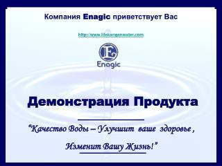 Компания Enagic  приветствует Вас lifekangenwater  Демонстрация Продукта