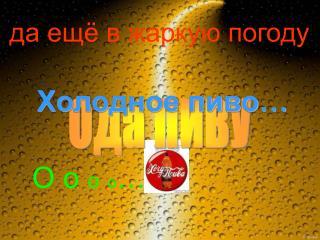 Холодное пиво …