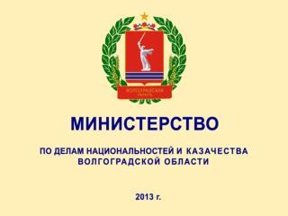 - Реализация мероприятий в сфере    государственной национальной политики
