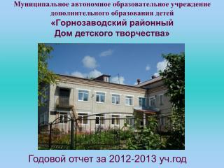 Годовой отчет за 2012-2013 уч.год