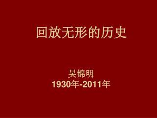 回放无形的历史 吴锦明 1930 年 -2011 年
