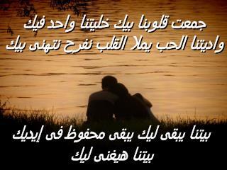 جمعت قلوبنا بيك خليتنا واحد فيك واديتنا الحب يملا القلب نفرح نتهنى بيك