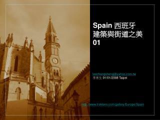 Spain  西班牙 建築與街道之美 01
