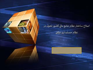 اصلاح ساختار نظام جامع مالي كشور  تحول در نظام حسابداری دولتی
