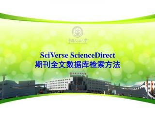SciVerse ScienceDirect 期刊全文数据库检索方法