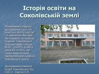 Історія освіти на Соколівській землі
