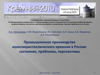 «КРЕМНИЙ-2010», НижнийНовгород,6‑9июля 2010 г.