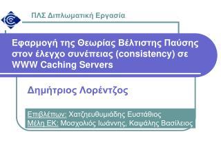 Δημήτριος Λορέντζος