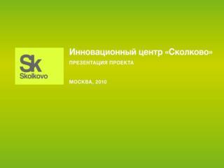 Президент РФ Дмитрий Медведев: