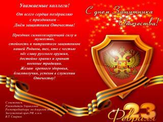 Уважаемые коллеги! От всего сердца поздравляю  с праздником –  Днём защитника Отечества!