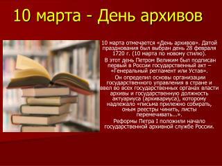 10  марта - День архивов