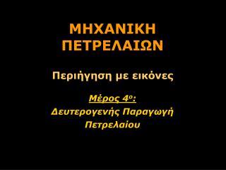 ΜΗΧΑΝΙΚΗ ΠΕΤΡΕΛΑΙΩΝ