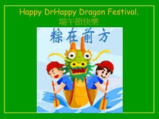 Happy DrHappy Dragon Festival. 端午節快樂