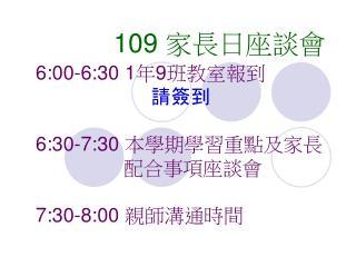 109  家長日座談會