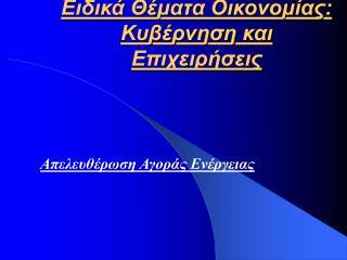 Ειδικά Θέματα Οικονομίας: Κυβέρνηση και Επιχειρήσεις