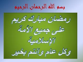 رمضان مبارك كريم على جميع الأمة الإسلامية وكل عام وانتم بخير