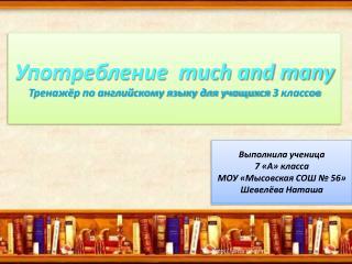 Употребление   much and many Тренажёр по английскому языку для учащихся 3 классов