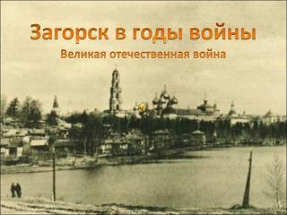 Загорск в годы войны