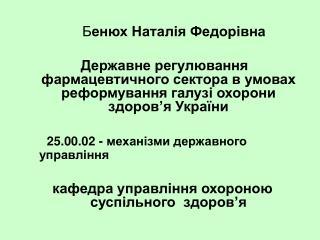 Б енюх Наталія Федорівна