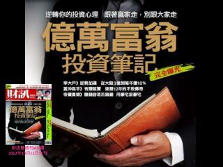 財訊雙週刊 409 期 2012 年 10 月 11 日出刊