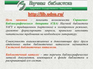 lib.udsu.ru/