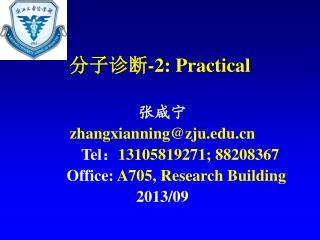 分子诊断 -2: Practical