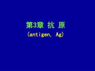 第3章 抗 原 ( antigen, Ag)