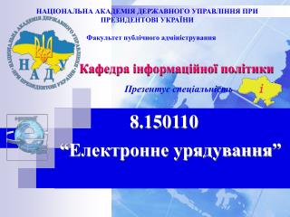 """"""" Електронне урядування """""""