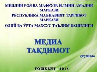 МЕДИА  ТАҚДИМОТ (55)  2014/ 16