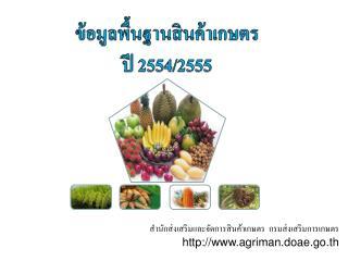 ข้อมูลพื้นฐานสินค้าเกษตร ปี 2554/2555