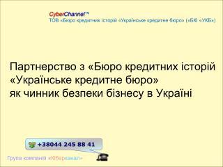 Група компаній « Кібер канал »