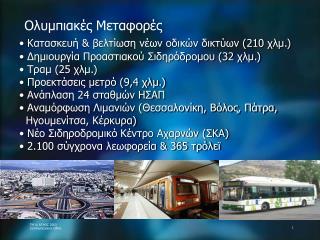 Κατασκευή & βελτίωση νέων οδικών δικτύων (210 χλμ.)