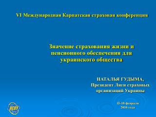 VІ Международная Карпатская страховая конференция