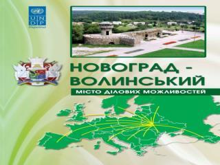 Загальна інформація про місто