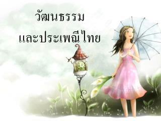 วัฒนธรรม และ ประเพณีไทย